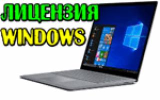 Какие плюсы у лицензионной Windows, и как узнать лицензионный ключ