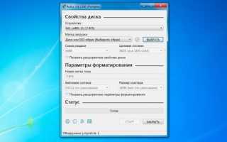 Как быстро сделать флешку с Windows 7 или Windows 8