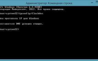 Как сбросить и очистить кэш DNS Windows 7, 8, 10
