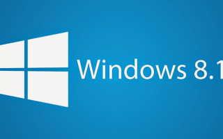 Как обновить Windows 8 до финальной Windows 8.1