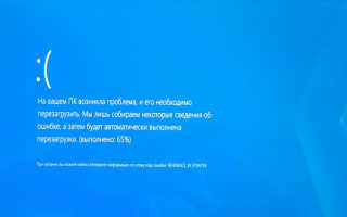 Синий экран в Windows 10