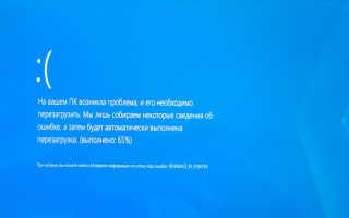 Синий экран в Windows 10