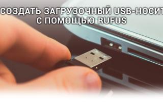 Как создать загрузочную флешку Windows 10 под UEFI или BIOS в Rufus (новая 3.x версия) [инструкция]