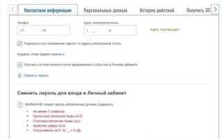 Как узнать пароль ИНН и Личный кабинет Налоговой инспекции