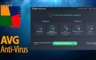 Бесплатный антивирус AVG