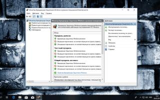 Используем брандмауэр Windows в режиме повышенной безопасности
