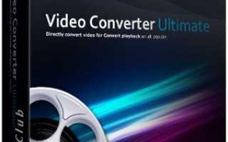 Бесплатный видео конвертер от Wondershare
