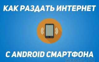 Как раздать Интернет с телефона Samsung по Wi-FI, USB и Bluetooth