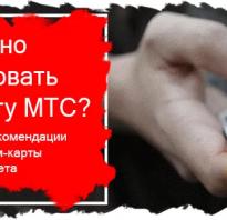 Как активировать СИМ-карту МТС.