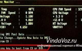 BIOS: загрузка с диска или флешки