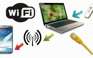 Раздача Wi-Fi с ноутбука — еще два способа