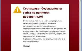 Ошибка «Сертификат безопасности сайта не является доверенным». Как ее исправить?