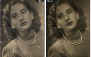 Как улучшить старую фотографию (реставрация фото в домашних условиях: убираем царапины, белые точки, неровности и пр.)