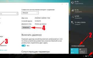 Как сделать точку доступа WiFi на ноутбуке