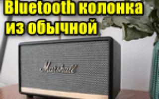 Как из обычных колонок сделать беспроводные Bluetooth (вывод звука с телефона/ноутбука на старые колонки без проводов!)