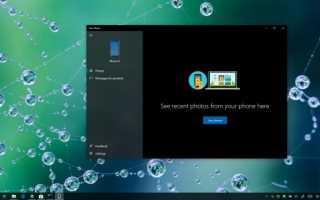 Отправка сообщений SMS, просмотр фото и уведомлений Android на компьютере в приложении «Ваш телефон» Windows 10
