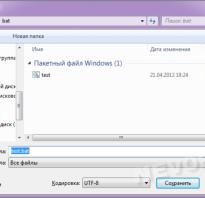 Как создать bat файл в Windows