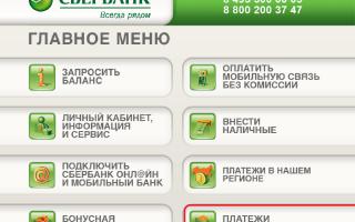 Как перевести деньги с карты на карту через Сбербанк