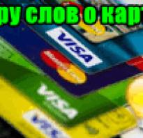 Как расплатиться в интернет-магазине не показывая данные своей банковской карты