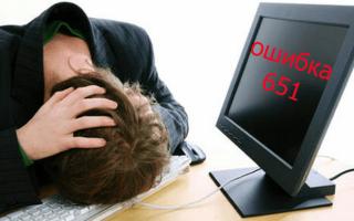 Ошибка 651 при подключении к интернету (решено)