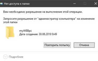 Как быстро узнать имя владельца любого объекта в Windows 10