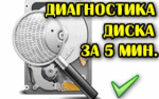Диагностика и проверка диска за 5 мин. для начинающих (быстрый тест в новой Victoria 5)
