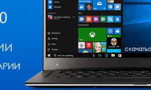 Официальные ключи для установки Windows 10