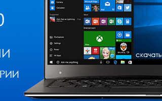 Бесплатные установочные ключи Windows 10