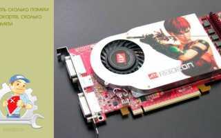 Как узнать или посмотреть объем памяти видеокарты