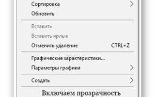 Moo0 Transparent Menu — делаем контекстное меню Windows 10 прозрачным