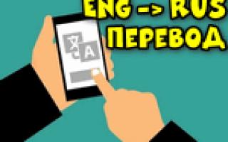 Переводчик с фото онлайн: для компьютера и смартфона