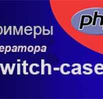Просто о сложном или изучаем PHP7! Часть 8. Условный оператор switch