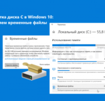 Как удалить временные файлы Windows 10
