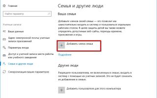 Родительский контроль Windows 10
