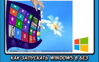 Как сделать, чтобы в Windows 8.1 сразу загружался рабочий стол