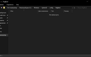Как включить сохранение резервной копии реестра Windows 10 в папке RegBack