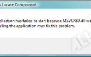msvcr80.dll отсутствует [решено]