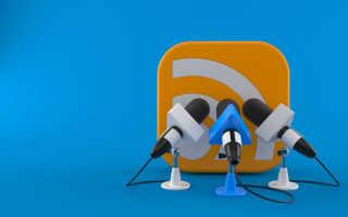 Что такое RSS-лента или как просматривать новые записи сразу с нескольких сайтов (подписка на десятки-сотни ресурсов)