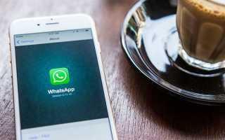 Как удалить отправленное сообщение WhatsApp у собеседника