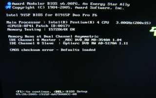 Как поменять батарейку в системном блоке компьютера