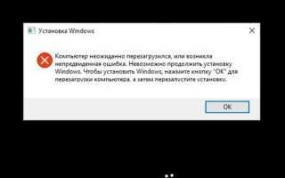 Компьютер неожиданно перезагрузился или возникла непредвиденная ошибка