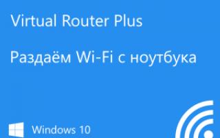 Как с ноутбука раздать Wi-Fi интернет или как пользоваться программами Virtual Router Plus и Connectify Hotspot 2015