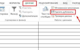 Повторяющиеся значения в Excel: как удалить дубликаты, или просто найти и выделить