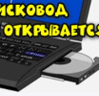 Как открыть дисковод на компьютере/ноутбуке. Что делать, если Windows не видит CD/DVD-дисковод
