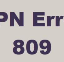 VPN ошибка 809 в Windows 7