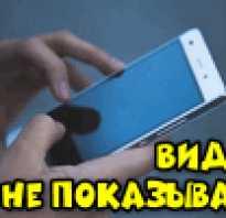 Не воспроизводится видео на Андроиде [что делать?]