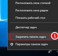 Как разместить иконки панели задач Windows 10 по центру с помощью программы FalconX