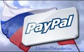 Электронные деньги PayPal — что это и как этим пользоваться