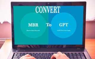 Как преобразовать диск из GPT в MBR в командной строке Windows с потерей данных