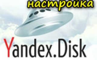 Яндекс Диск: как им пользоваться, загружать и скачивать файлы, фото. Как настроить авто-создание копии моих документов